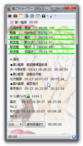 SnapCrab_艦これタイマー【ダッシュボード】_2015-5-23_16-1-40_No-00 - コピー